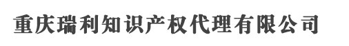 重庆商标注册公司_价格_代理_申请